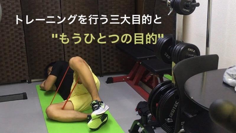 トレーニングを行う三大目的ともうひとつの目的「身体の痛みを改善させること」#10