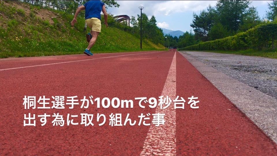 桐生祥秀選手が100mで9秒台を出す為に取り組んだ事 #21