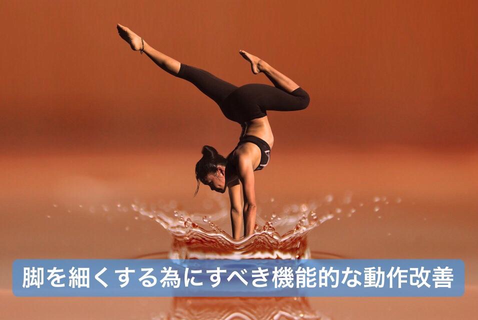筋肉の付いた脚(太もも)を細くする為に絶対に必要な動作改善 #33