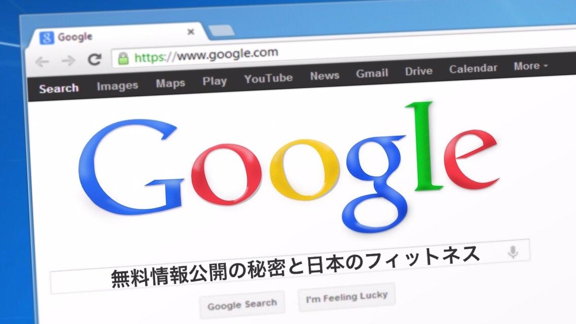 無料情報公開の秘密と日本のフィットネス【身体作りの0から100】#43