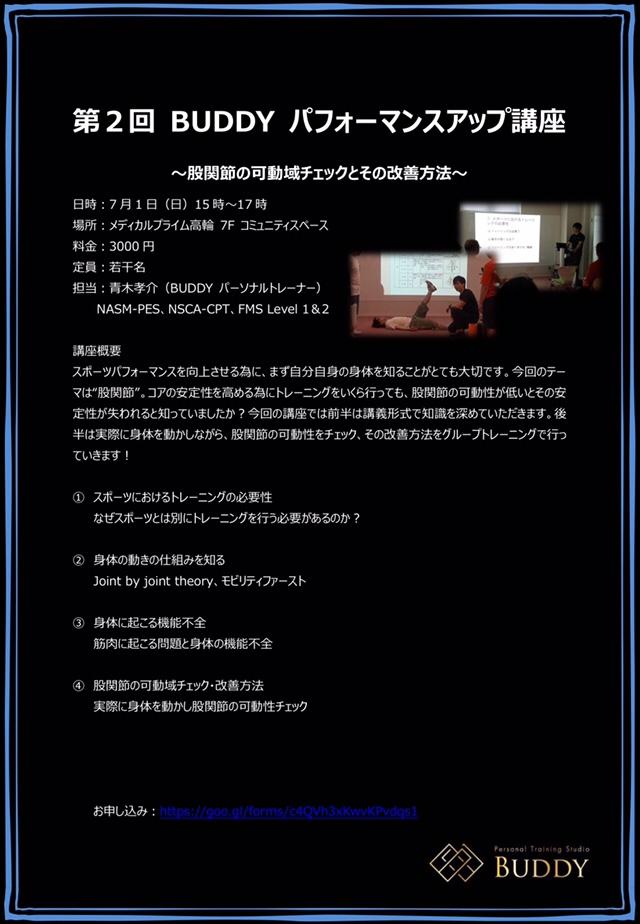 #45 【7月1日】 第2回パフォーマンスアップセミナー開催いたします!