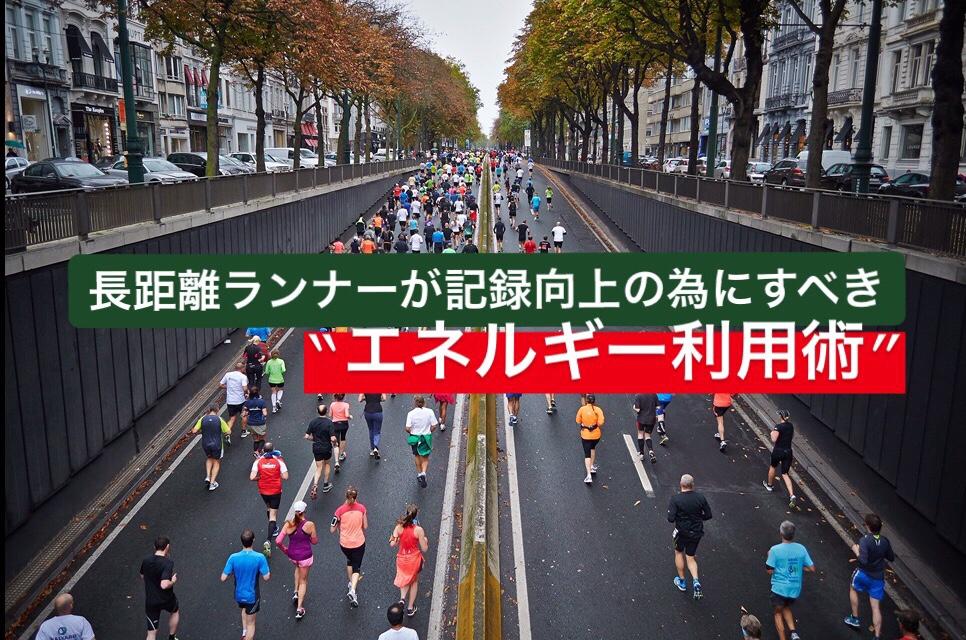 長距離ランナーが記録向上の為にすべきエネルギー利用術 #46