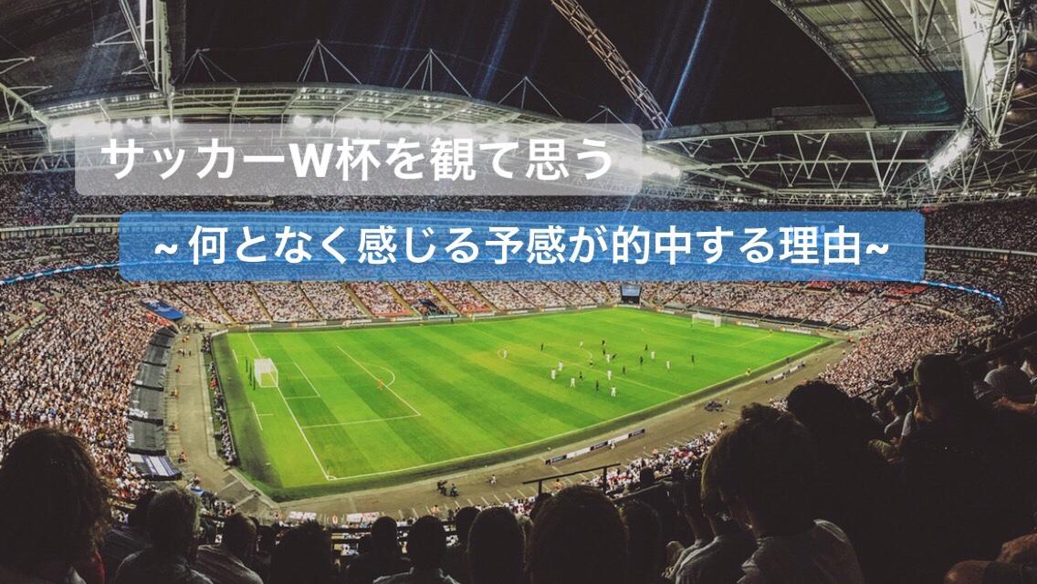 サッカーW杯を観て思う 「何となく感じる予感が的中する理由」#50