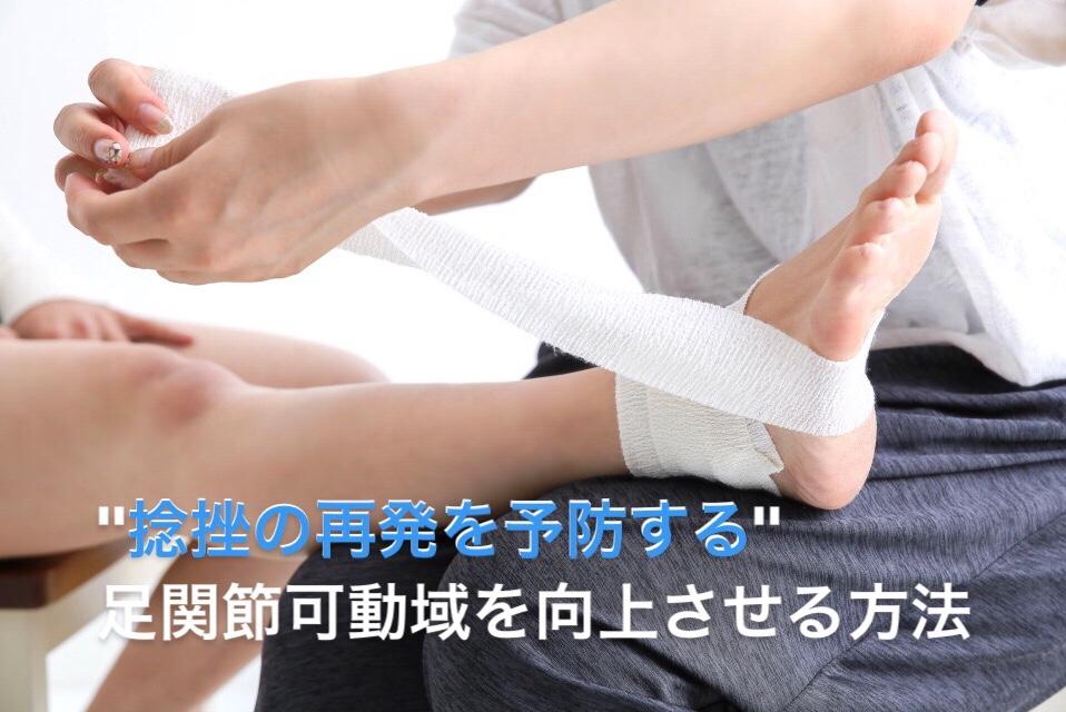 【捻挫の再発予防】 足首が堅い人必見!足関節可動域の改善方法 #52