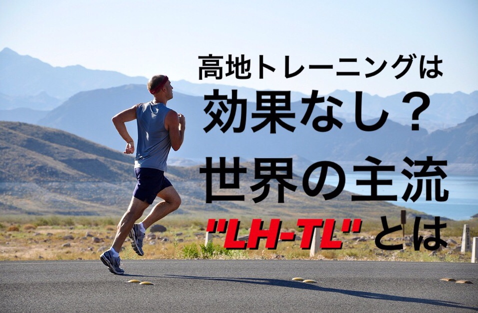 低酸素・高地トレーニングは効果ない?世界の主流LH-TLとは #53