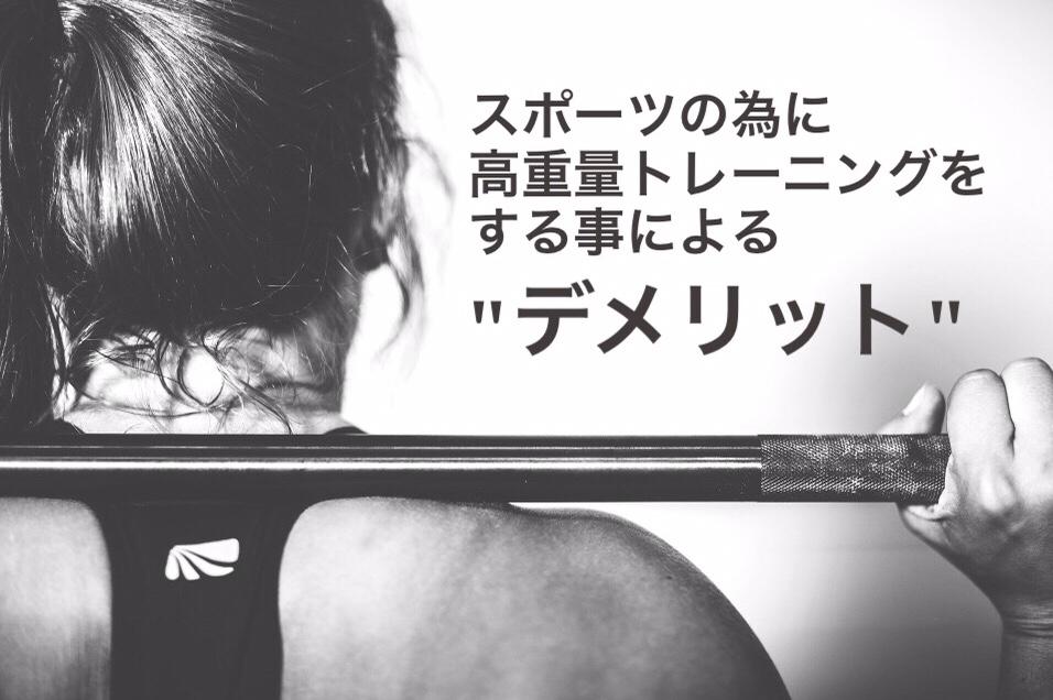 スポーツの為に高重量トレーニングする事によるデメリット #57