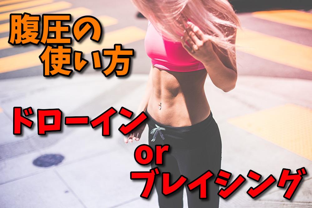腹圧かドローインかブレイシング