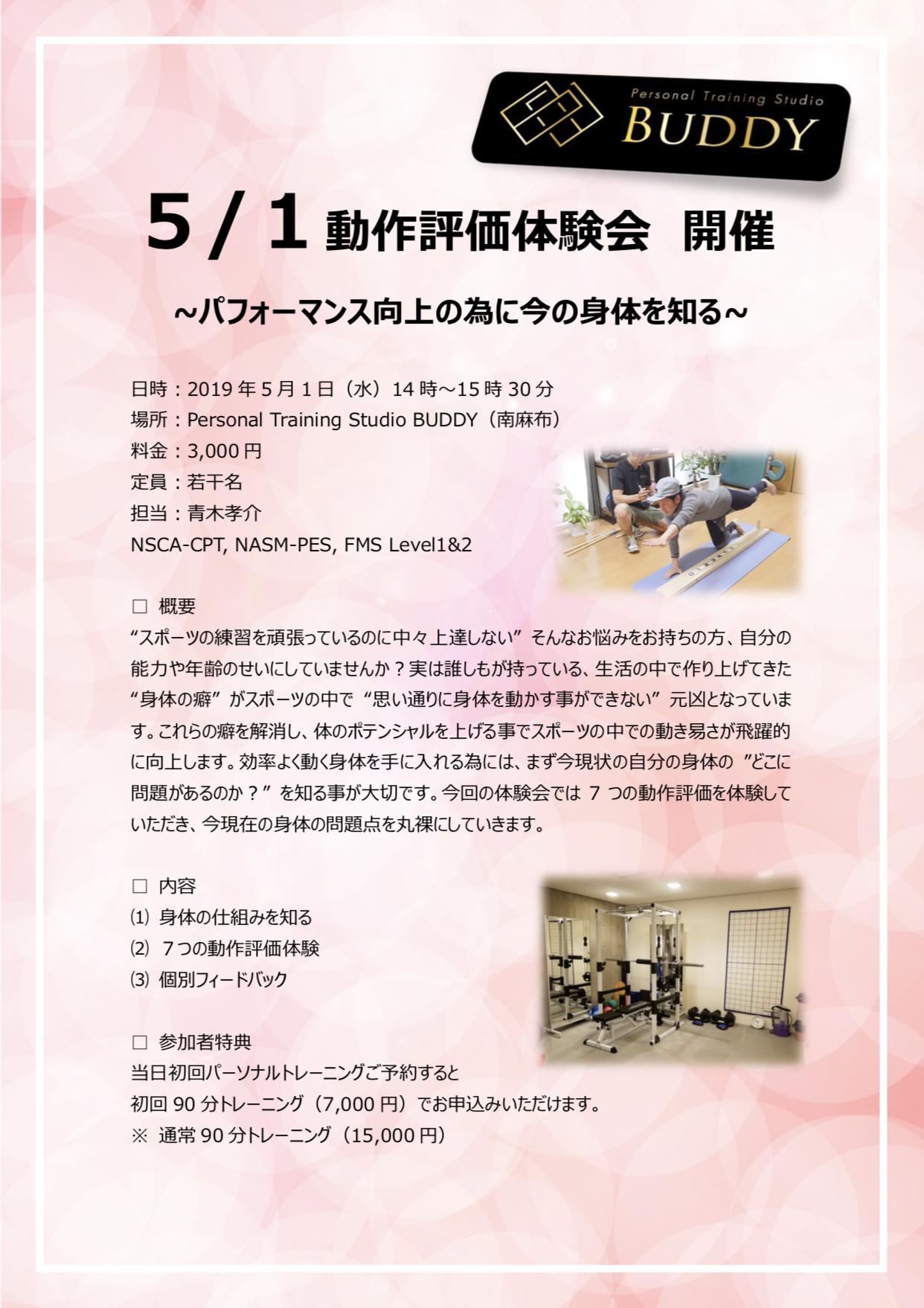 #106 【5月1日】動作評価体験会 開催