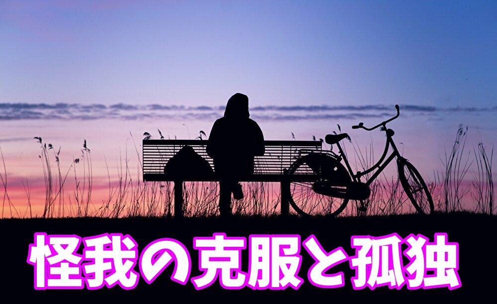 怪我と病気の克服と孤独