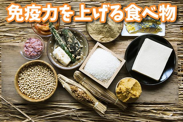 免疫力を向上させる食べ物