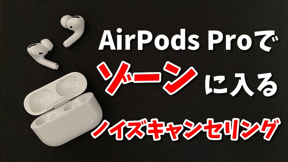 Airpodsproでノイズキャンセリング機能の効果