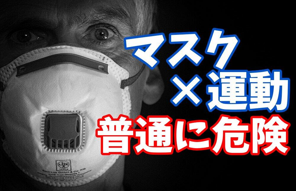 【熱中症リスク】マスク着用での運動は普通に危険でしょ #176
