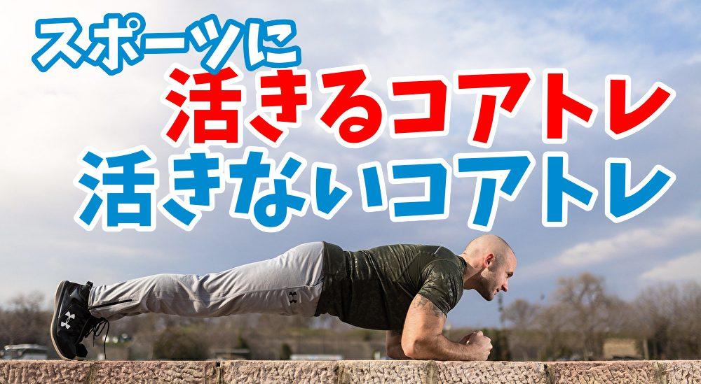 コアトレーニングをスポーツに活かす