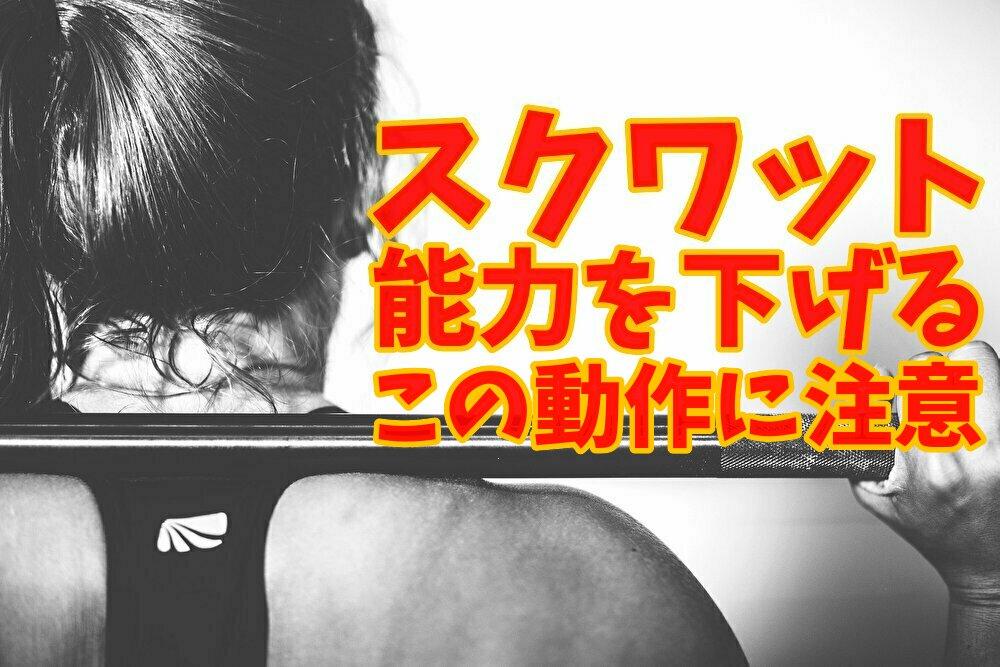 【スクワット要注意】重量が上がる動作とスポーツに活きる動作の違い #203