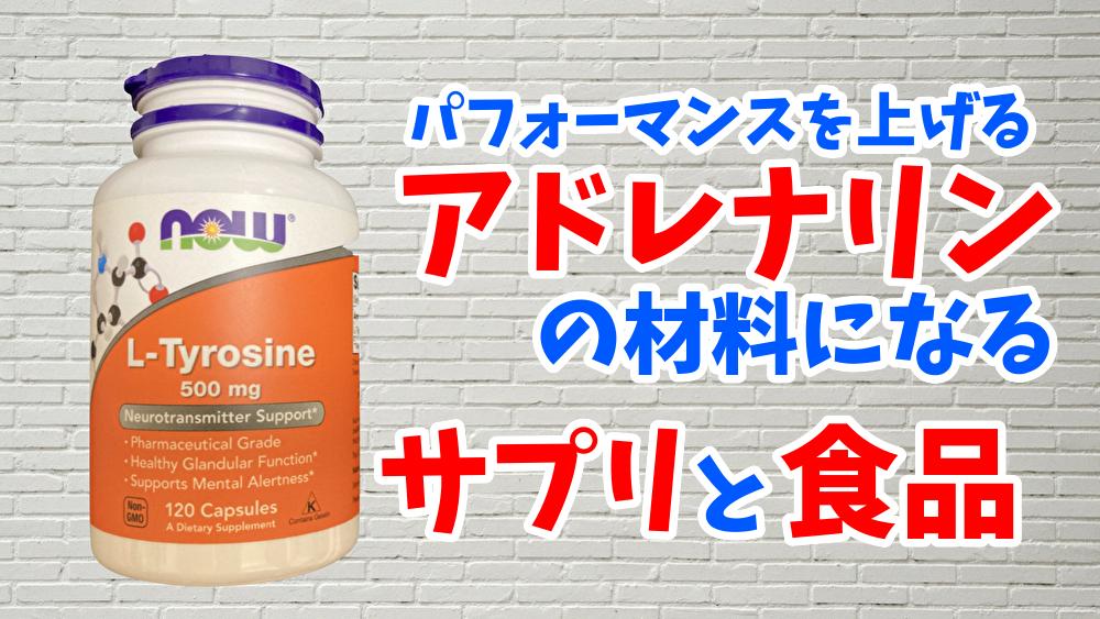 アドレナリン分泌に必要なサプリ