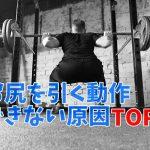 【ヒップヒンジ】お尻を引いた姿勢を上手に取れない原因TOP3 #199