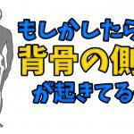 【脊柱側湾症】ほとんどの人が背骨が歪んでいる可能性が高い #204