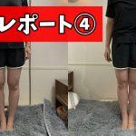 実はO脚は一撃で改善する事ができる【整体レポート④】#221