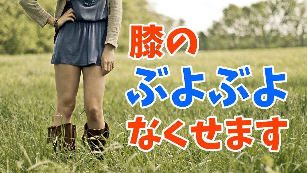 膝の脂肪がつく原因と改善方法【膝のぶよぶよ】#219