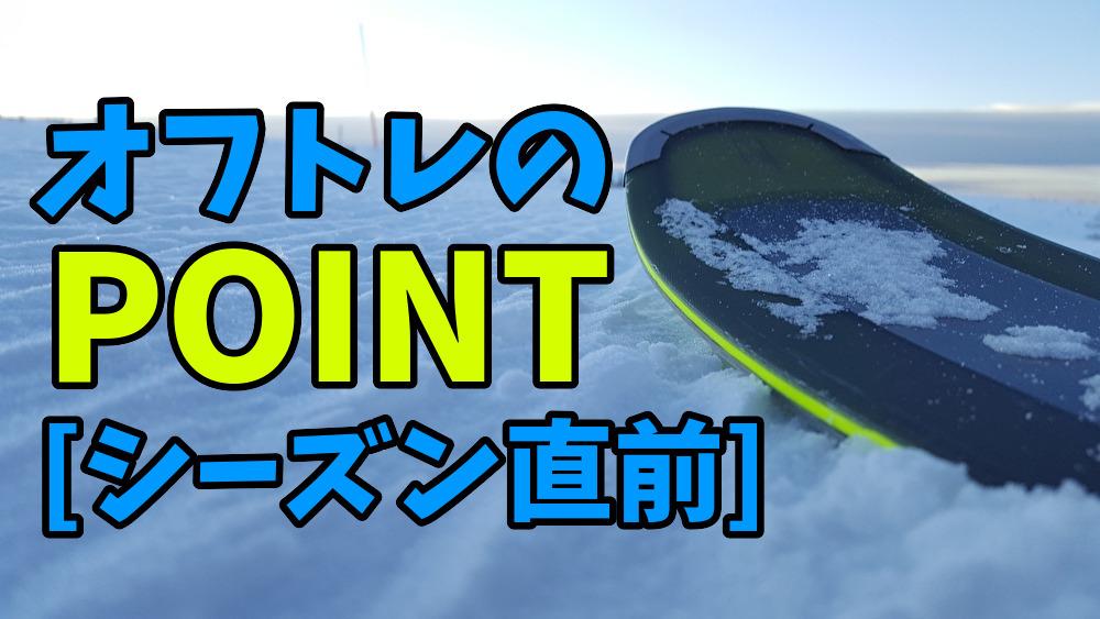 スキーのオフトレーニング