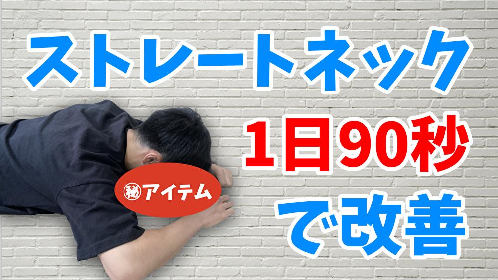 顔枕で肩こり・首こり簡単に解消する方法【1日90秒】 #216