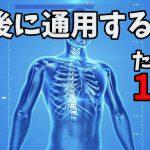 「解剖学」や「運動学」は、勉強し続けないとすぐに時代遅れになる #227