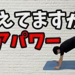 【パワー系コアトレーニング】スポーツに必要な強い体幹を作る方法 #229