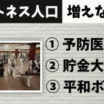 日本の「フィットネス人口」は、なぜ増えないのかを分析【市場規模】#222