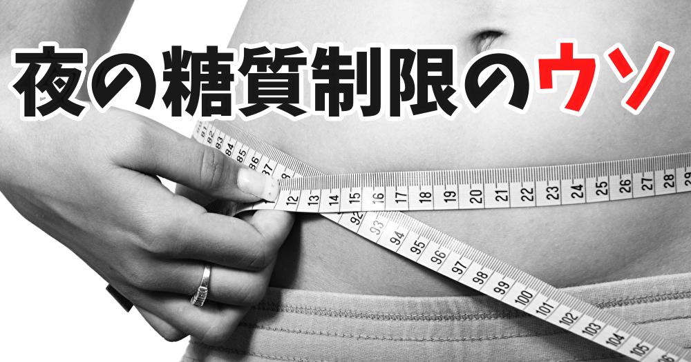 夜の糖質制限のダイエット効果
