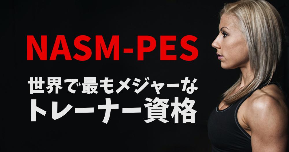 【NASM-PES】世界で最も主流なトレーナー資格団体NASMとは? #249