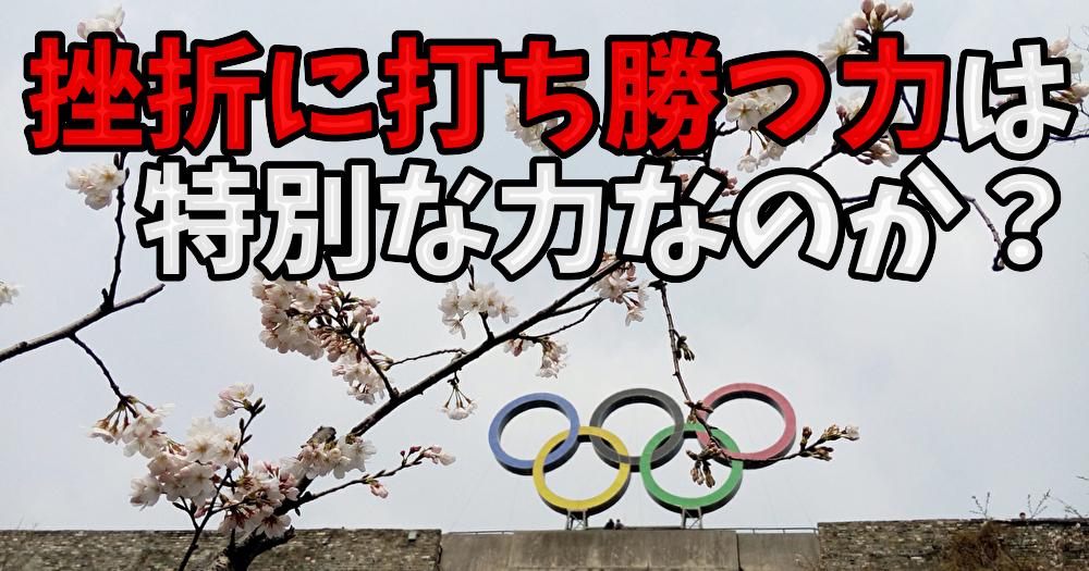 池江璃花子選手のオリンピック内定を聞いて 〜スポーツは挫折との戦い〜 #246