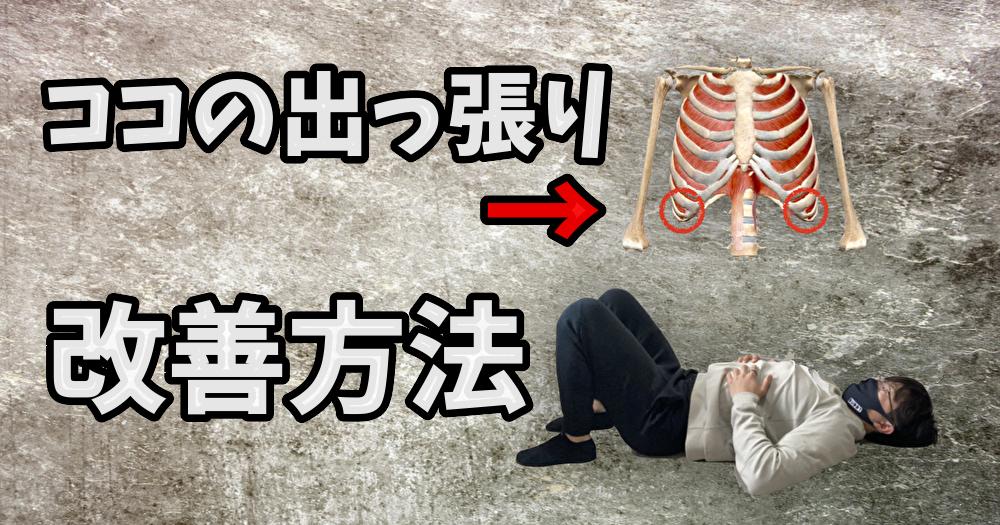 肋骨が開いている原因と閉じる為に有効な方法 #262
