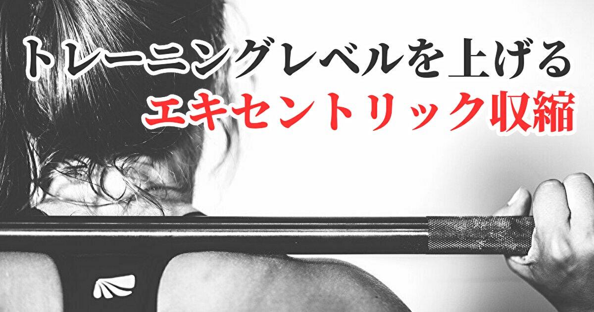 【エキセントリック収縮】トレーニングで意識すべき重要点 #276