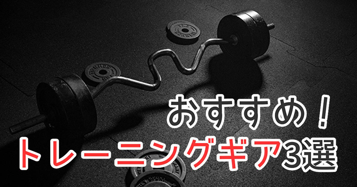 おすすめトレーニングギア3選【スポーツの為の筋トレ】 #275