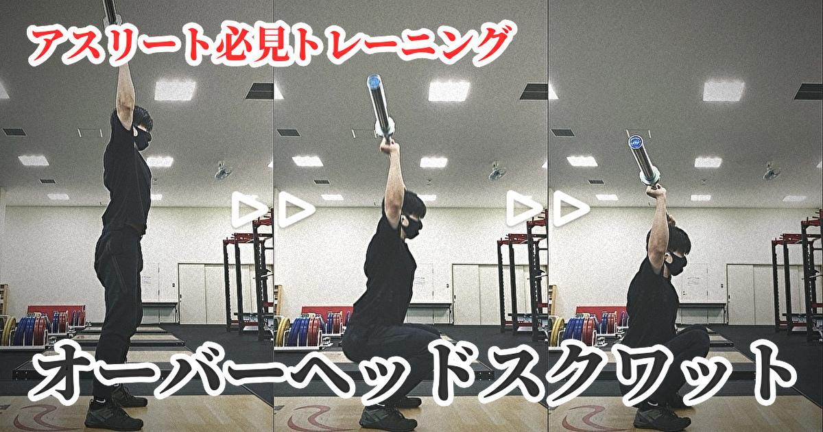 オーバーヘッドスクワットの効果とトレーニング法【アスリート推奨】#285