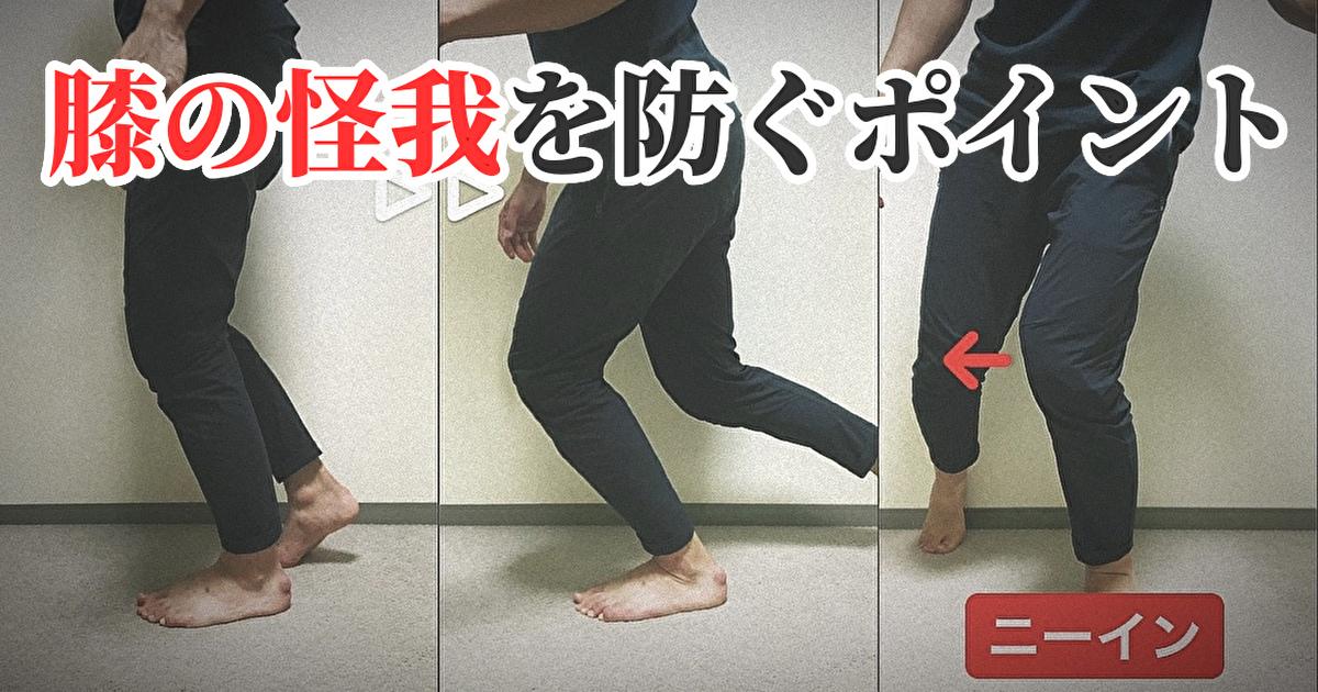 【膝の怪我】ニーイントゥーアウトを改善する為のポイント #283