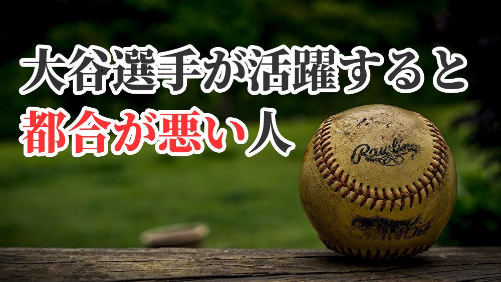 大谷翔平選手の活躍が日本人のトレーニング概念を変える #278