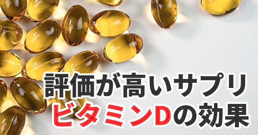 ビタミンDの効果と摂取タイミング