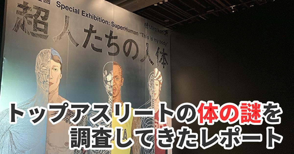 超人たちの人体NHK主催