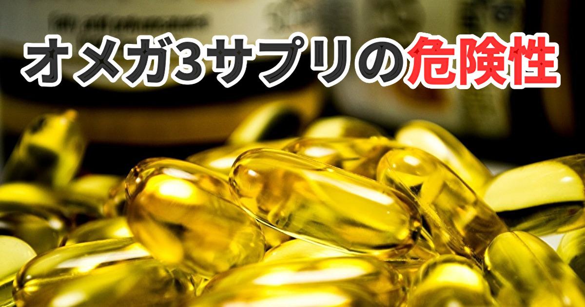 オメガ3サプリの酸化
